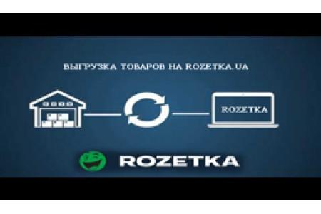 Выгрузка товаров XML на ROZETKA.UA